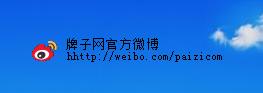 牌子网微博