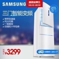 三星冰箱 Samsung/三星BCD-265WMSSWW1