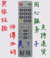 LG影碟机遥控器 DVD