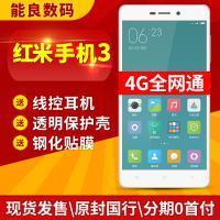 小米手机红米耳机 Xiaomi/小米红米手机3